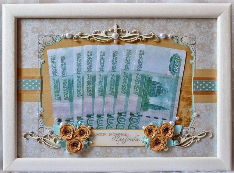 Подарок деньги в рамке поздравление