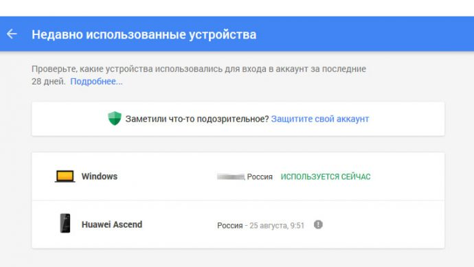Недавно использованные устройства в Гугл